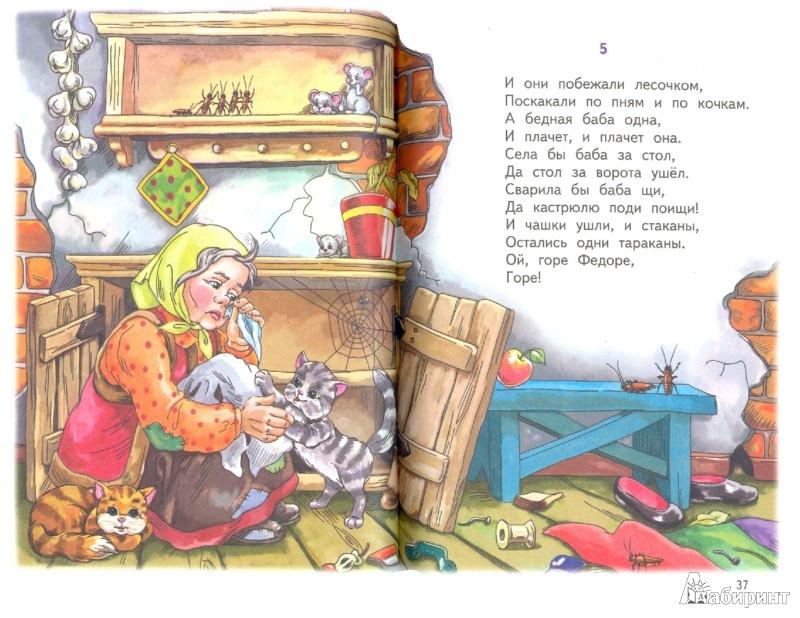 Иллюстрация 1 из 13 для Мойдодыр: сказки в стихах. Загадки - Корней Чуковский | Лабиринт - книги. Источник: Лабиринт