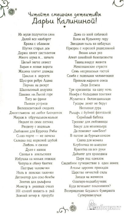 Иллюстрация 1 из 2 для Царство нечистой силы - Дарья Калинина | Лабиринт - книги. Источник: Лабиринт