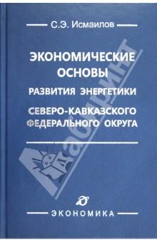 Экономические основы развития энергетики Северо-Кавказского федерального округа