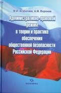 Административно-правовой режим в теории и практике обеспечения общественной безопасности РФ