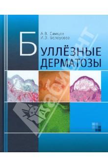 Буллёзные дерматозы. Монография коллектив авторов клиническая психотерапия в общей врачебной практике