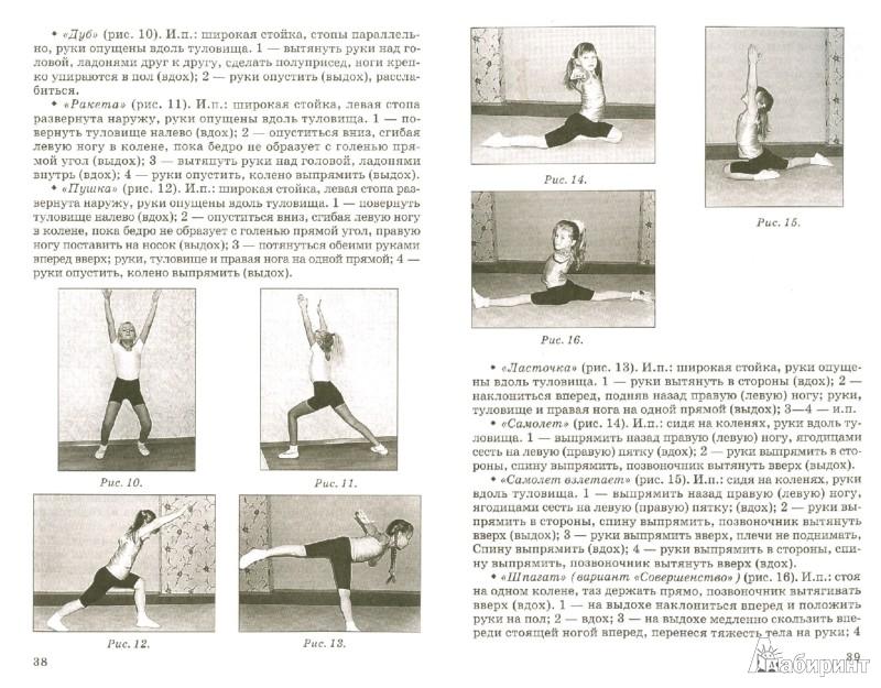 Иллюстрация 1 из 5 для Занятия по физкультуре в детском саду. Игровой стретчинг - Елена Сулим | Лабиринт - книги. Источник: Лабиринт