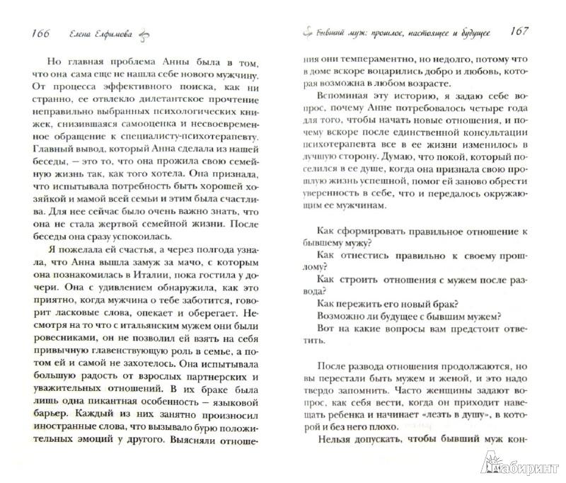 Иллюстрация 1 из 9 для Жизнь после развода. Живу, дышу, люблю - Елена Елфимова   Лабиринт - книги. Источник: Лабиринт