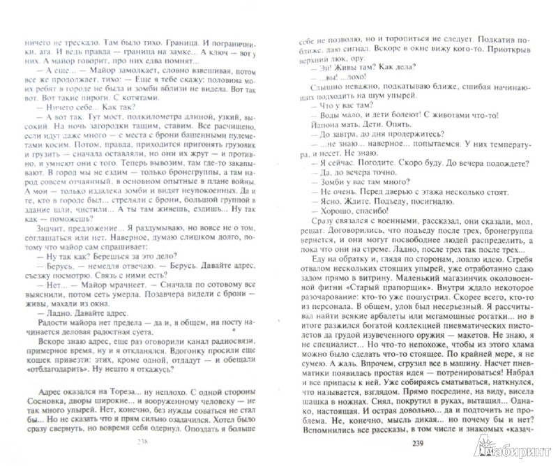 Иллюстрация 1 из 19 для Еще один человек - Алексей Штейн | Лабиринт - книги. Источник: Лабиринт