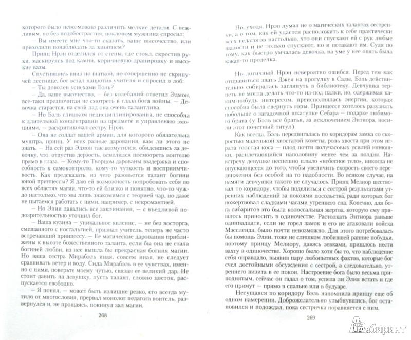 Иллюстрация 1 из 9 для Божественная дипломатия - Юлия Фирсанова | Лабиринт - книги. Источник: Лабиринт