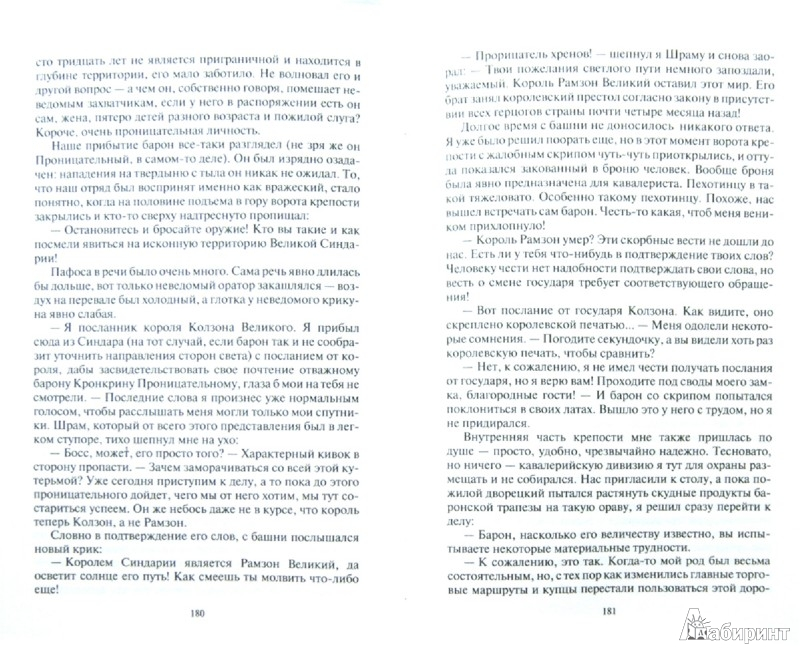 Иллюстрация 1 из 2 для Требуется Темный Властелин - Алексей Ефимов | Лабиринт - книги. Источник: Лабиринт