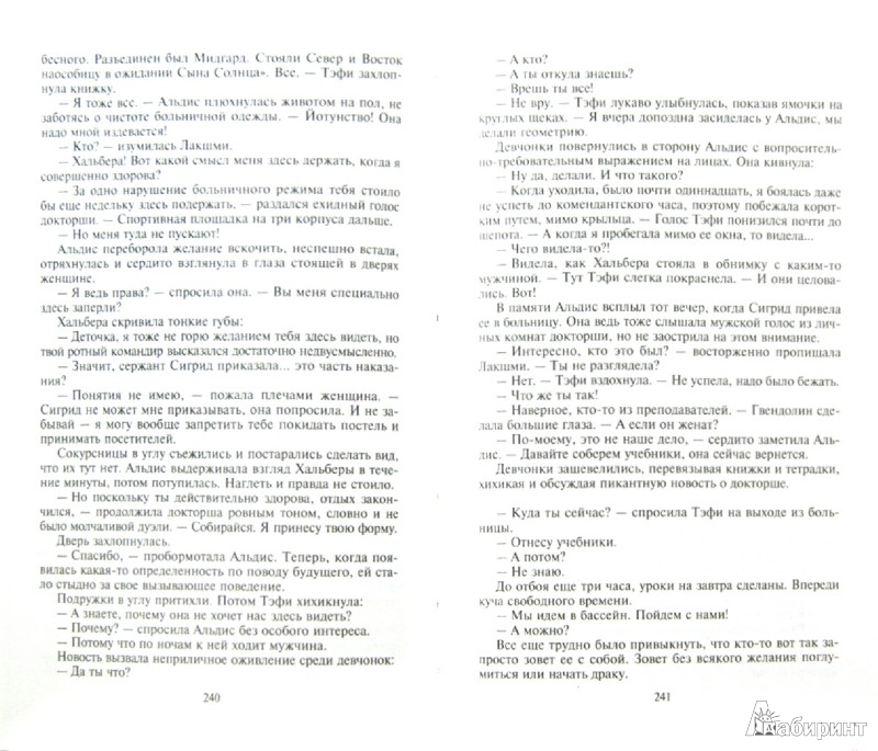 Иллюстрация 1 из 10 для Птенцы Виндерхейма - Пашковский, Лис | Лабиринт - книги. Источник: Лабиринт