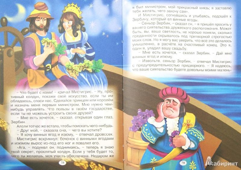 Иллюстрация 1 из 16 для Заколдованные сказки | Лабиринт - книги. Источник: Лабиринт