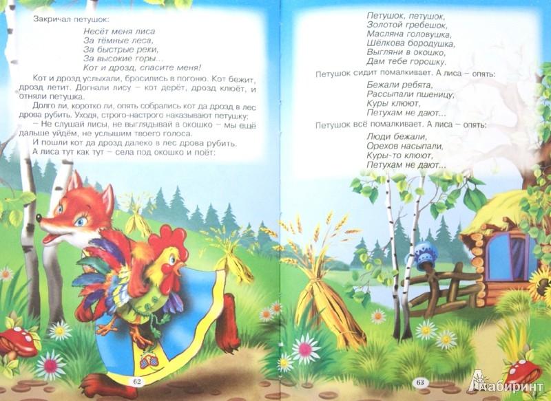 Иллюстрация 1 из 32 для Самые хитрые сказки | Лабиринт - книги. Источник: Лабиринт