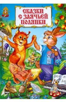 Сказки заячьей полянки