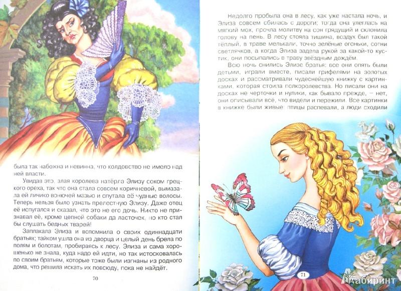 Иллюстрация 1 из 54 для Сказки - Ханс Андерсен   Лабиринт - книги. Источник: Лабиринт