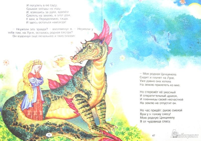 Иллюстрация 1 из 30 для Приключения Бибигона - Корней Чуковский | Лабиринт - книги. Источник: Лабиринт
