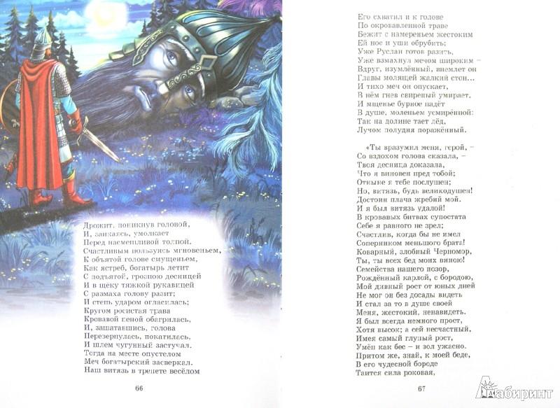 Иллюстрация 1 из 7 для Руслан и Людмила - Александр Пушкин | Лабиринт - книги. Источник: Лабиринт