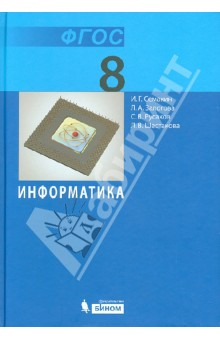 Информатика. Учебник для 8 класса. ФГОС