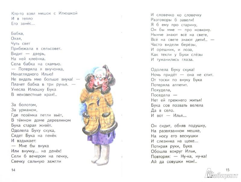 Иллюстрация 1 из 10 для Помощники Бабы Яги. Стихи и сказки - Белозеров, Лунин, Карпова | Лабиринт - книги. Источник: Лабиринт