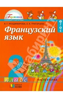 Французский язык. Учебник для 2 класса. В 2-х частях. Часть 2. ФГОС