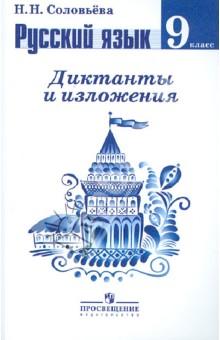 Русский язык. Диктанты и изложения. 9 класс. Пособие для учителей