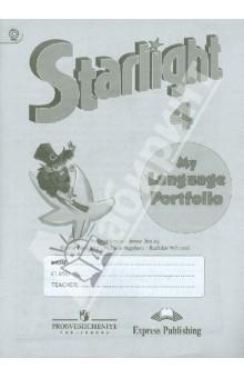Английский язык. Звездный английский. 4 класс. Языковой портфель. ФГОС
