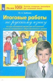 Итоговые работы по русскому языку за курс начальной школы для поступления в классы повышенного. ФГОС