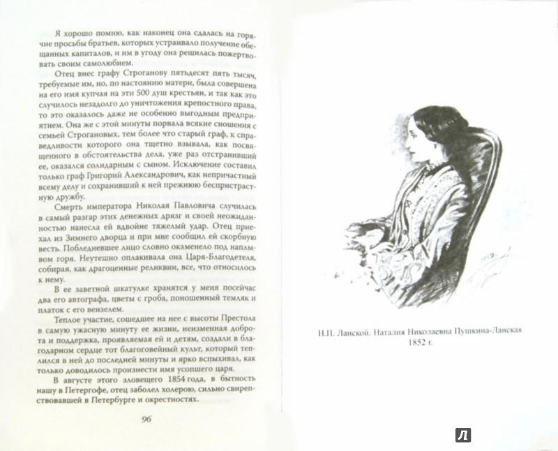 Иллюстрация 1 из 15 для Гончарова и Дантес. Семейные тайны - Александра Арапова | Лабиринт - книги. Источник: Лабиринт
