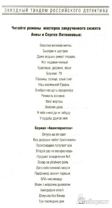 Иллюстрация 1 из 7 для Заговор небес - Литвинова, Литвинов   Лабиринт - книги. Источник: Лабиринт