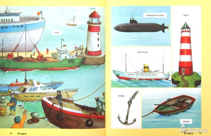 Иллюстрация 1 из 17 для Brockhous. Большая энциклопедия для малышей | Лабиринт - книги. Источник: Лабиринт