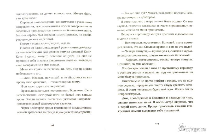 Иллюстрация 1 из 42 для Медведь - Мария Ануфриева | Лабиринт - книги. Источник: Лабиринт