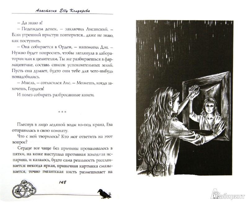 Иллюстрация 1 из 15 для По ту сторону запрета - Анастасия Колдарева   Лабиринт - книги. Источник: Лабиринт