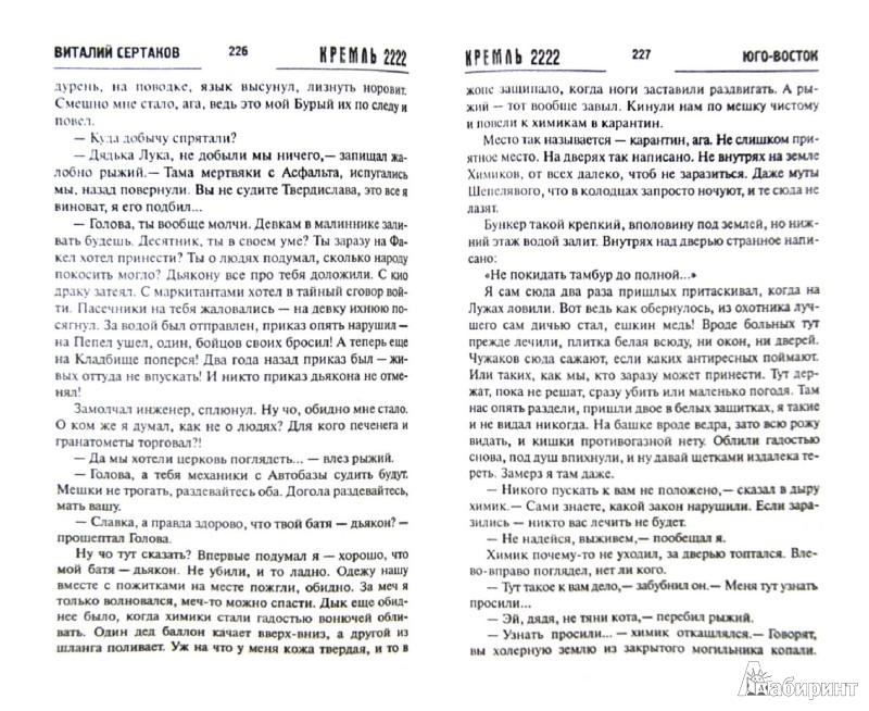 Иллюстрация 1 из 8 для Кремль 2222. Юго-Восток - Виталий Сертаков   Лабиринт - книги. Источник: Лабиринт