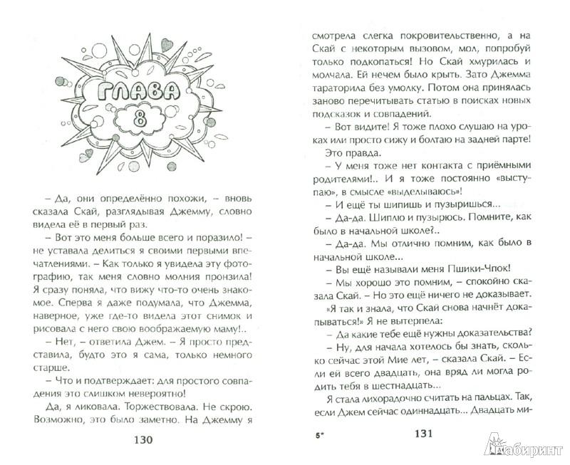 Иллюстрация 1 из 5 для Все о Фрэнки Фостер - Джин Ур | Лабиринт - книги. Источник: Лабиринт