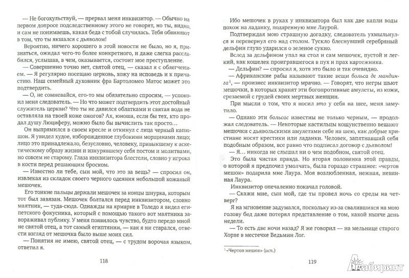 Иллюстрация 1 из 10 для Эльдорадо. Книга 1. Золото и кокаин - Кирилл Бенедиктов   Лабиринт - книги. Источник: Лабиринт