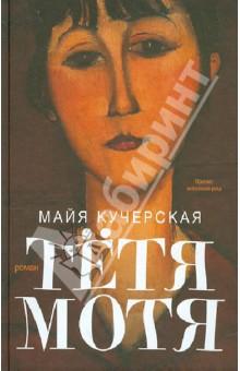 Тетя Мотя