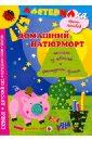 Лыкова Ирина Александровна Домашний натюрморт. Коллаж из цветной и фактурной бумаги