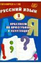 Русский язык 9кл Практ. по орфограф. и пунктуации, Драбкина С. В.,Субботин Д. И.