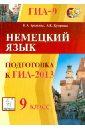 Немецкий язык 9кл ГИА-2013, Аралкина Ирина Алексеевна,Кучеренко Андрей Константинович