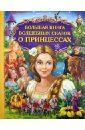 Большая книга волшебных сказок о принцессах дикманн х сказание и иносказание юнгианский анализ волшебных сказок