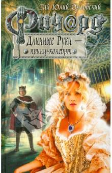 Ричард Длинные Руки - принц-консорт