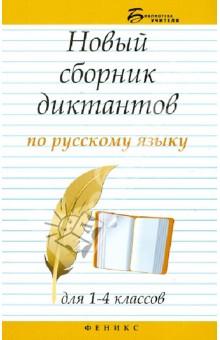 Новый сборник диктантов по русскому языку для 1-4 классов