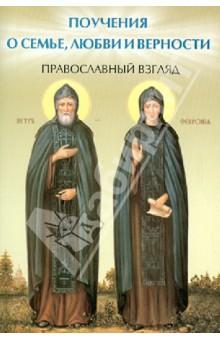 Поучения о семье, любви и верности: православный взгляд
