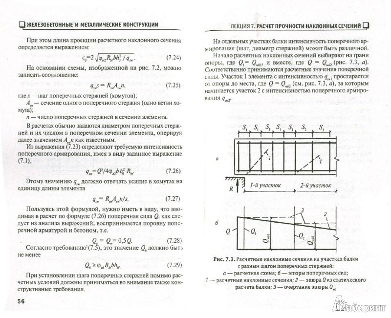 Иллюстрация 1 из 10 для Железобетонные и металлические конструкции: курс лекций - Антон Туманов | Лабиринт - книги. Источник: Лабиринт