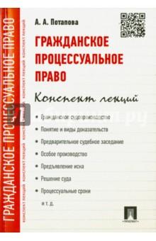 Гражданское процессуальное право. Конспект лекций. Учебное пособие