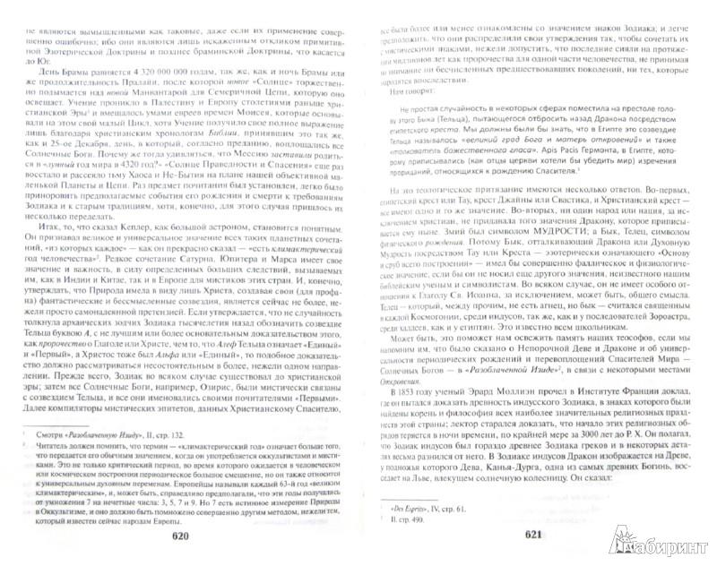 Иллюстрация 1 из 13 для Тайная доктрина. Космогенезис. Антропогенезис - Елена Блаватская   Лабиринт - книги. Источник: Лабиринт