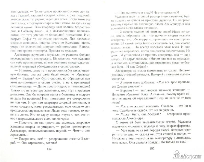 Иллюстрация 1 из 19 для Суфлер - Анна Малышева | Лабиринт - книги. Источник: Лабиринт