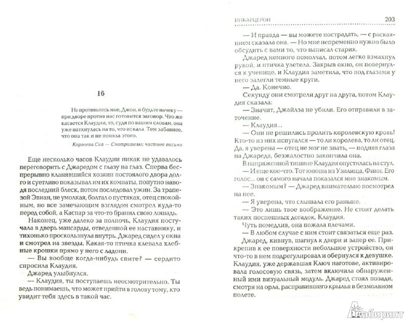Иллюстрация 1 из 13 для Инкарцерон - Кэтрин Фишер | Лабиринт - книги. Источник: Лабиринт