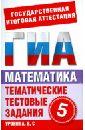 Донец Лариса Петровна Математика. 5 класс. Тематические тестовые задания для подготовки к ГИА