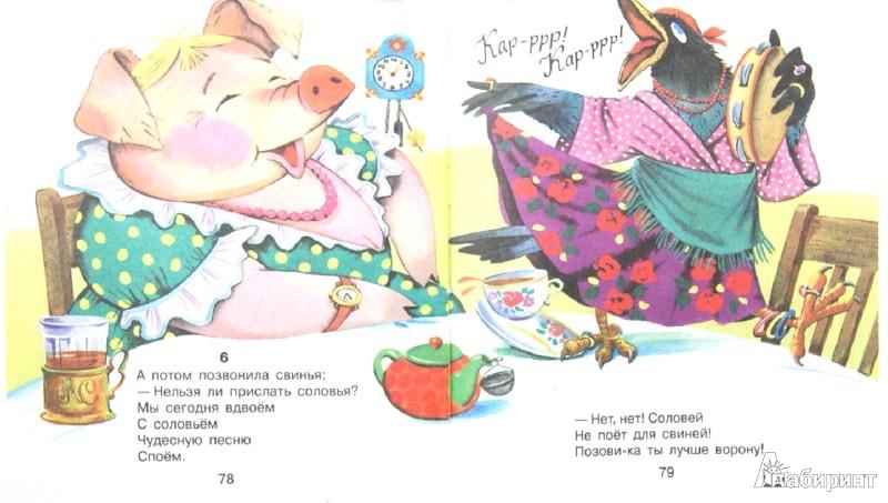 Иллюстрация 1 из 41 для Сказки - Корней Чуковский | Лабиринт - книги. Источник: Лабиринт