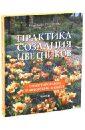 Константинова Елена Алексеевна Практика создания цветников: Проектирование и авторский дизайн цена 2017