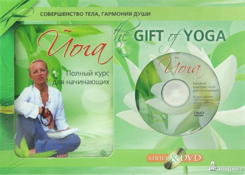 Иллюстрация 1 из 13 для The Gift of Yoga. Подарочный комплект  (+DVD) - Ирина Шевцова | Лабиринт - книги. Источник: Лабиринт