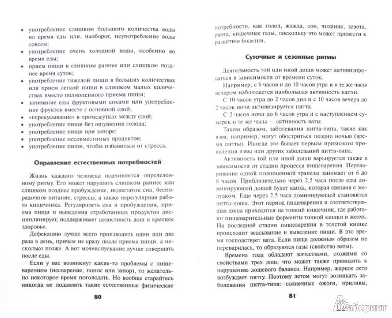 Иллюстрация 1 из 6 для Основы Аюрведы для новичков. 6 уроков здоровья (+DVD) - Амит Радж | Лабиринт - книги. Источник: Лабиринт
