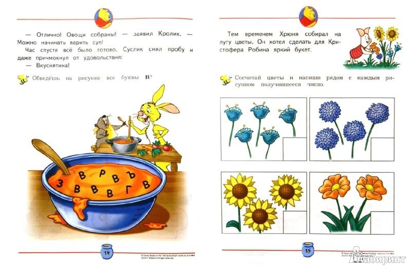 Иллюстрация 1 из 9 для Подарок для Кристофера Робина | Лабиринт - книги. Источник: Лабиринт
